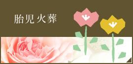胎児のご火葬3.8万円